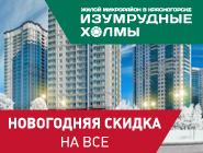 ЖК «Изумрудные холмы», г. Красногорск Скидка 10%